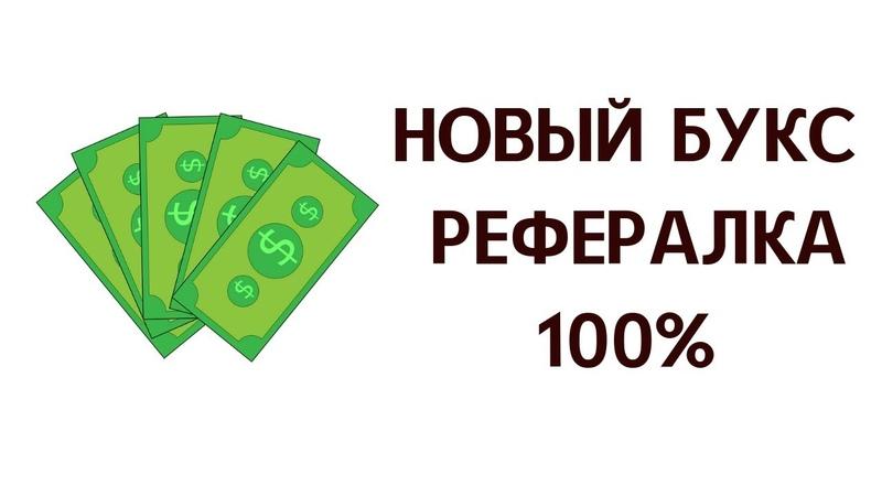 НОВЫЙ БУКС 👍🏻РЕГИСТРАЦИЯ В ОДИН КЛИК 💵100% РЕФЕРАЛКА