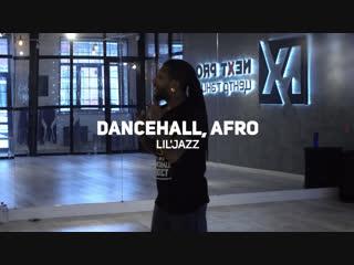 PROКАЧ | AFRO/DANCEHALL | LIL'JAZZ