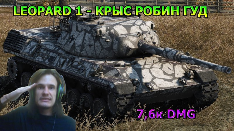 Leopard 1 - Крыс Робин Гуд! 7,6к DMG