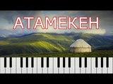 Атамекен - Роза Рымбаева ХИТ 80-х на фортепиано