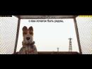 [Остров собак] Интервью с актерами (русские субтитры)