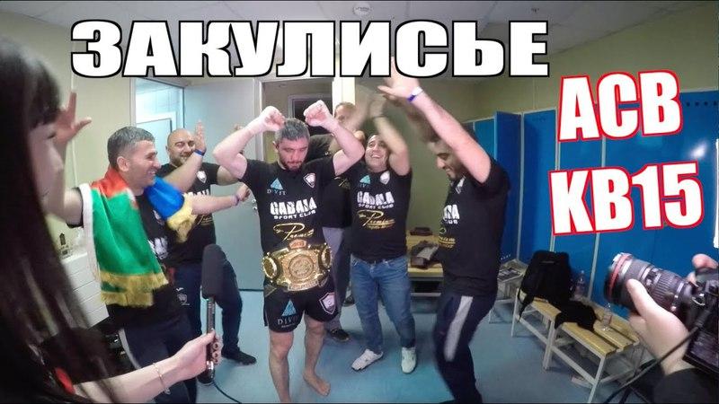 Закулисье ACB KB15. Артем Левин VS Игорь Бугаенко.