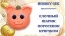 Шар крючком на елку в виде поросенка крючком авторский МК Светланы Кононенко