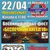 22/04 (вс) - «БЕСПЕЧНЫЙ_АНГЕЛ'18» in BIG BEN