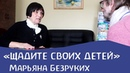 Марьяна Безруких: Щадите своих детей