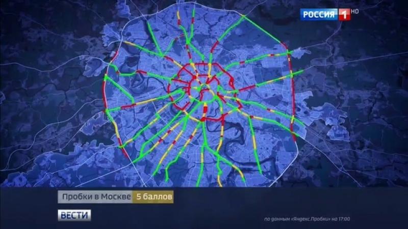 Вести Москва Москва собирается в вечерних пробках