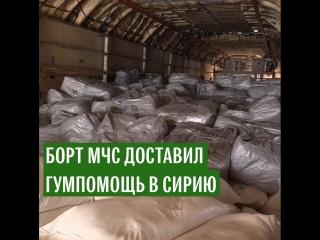 Борт МЧС России доставил гумпомощь в Сирию