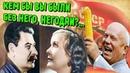 ✅ Мемуары Великих людей Любовь Орлова про Сталина и негодяев, его предавших Суть вещей