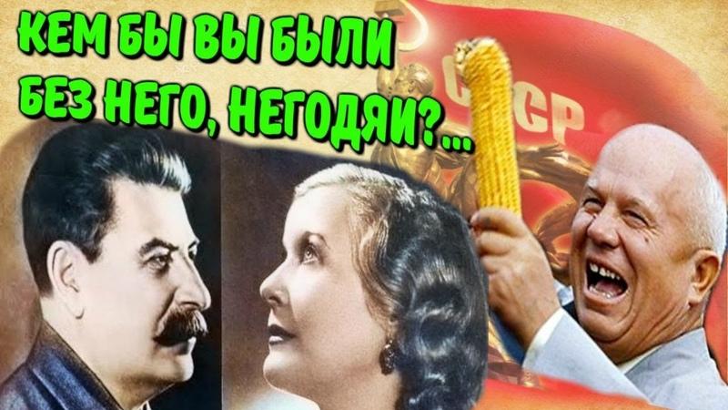 ✅ Мемуары Великих людей Любовь Орлова про Сталина и негодяев его предавших Суть вещей