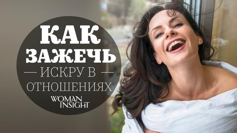 Как зажечь искру в отношениях Светлана Керимова