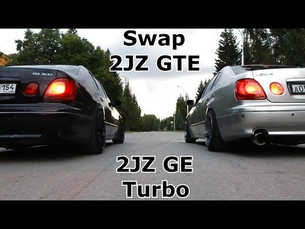 Краткий обзор Lexus GS300 2JZ GE Turbo и Lexus GS300 Swap 2JZ GTE single turbo