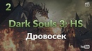 Dark Souls: Hero Story 2: Дровосек. День 1
