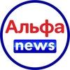 Альфа news/Новости/Краснодар