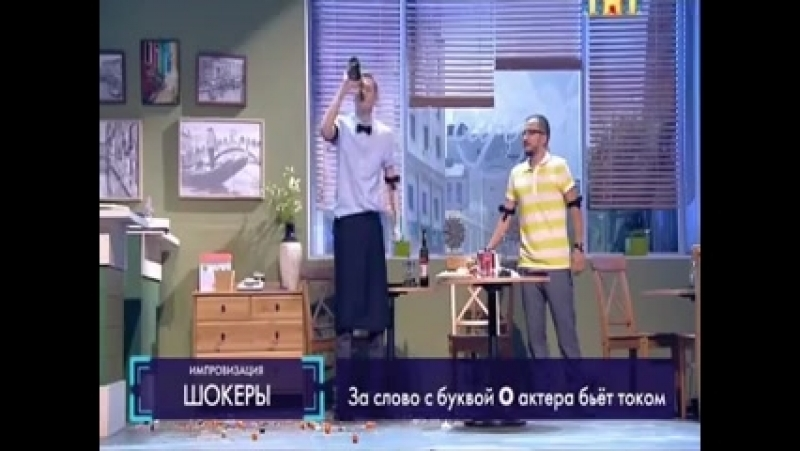 Импровизация Шокеры 5...) (240p)_02