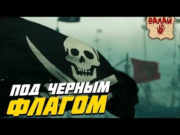 Валайбалалай - Под Черным Флагом (Кавер на Miracle of Sound - Beneath the Black Flag)
