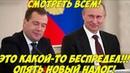 Срочная новость! Опять новые налоги! Чиновники Путина и Медведева сходят с ума!