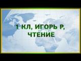 1 кл, Игорь Р, читать на английском - это не просто, но мы относимся к этому очень серьезно и стараемся изо всех сил! сентябрь,