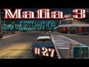 Mafia 3 27 Разборка в Ночном Клубе БЕССОННАЯ НОЧЬ