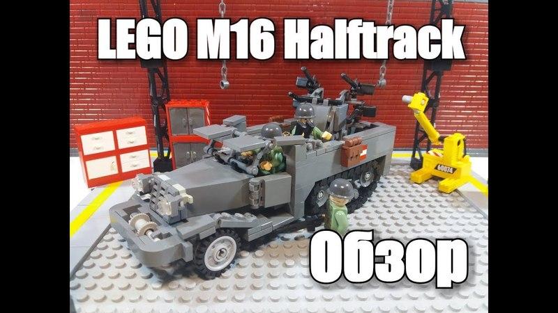 LEGO ЗСУ m16 Halftrack