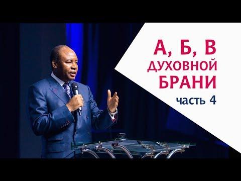 А, Б, В духовной брани, часть 4 ГЕНРИ МАДАВА