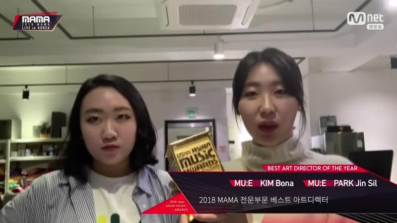 181210 Best Art Director of the Year 베스트 아트디렉터 MU E
