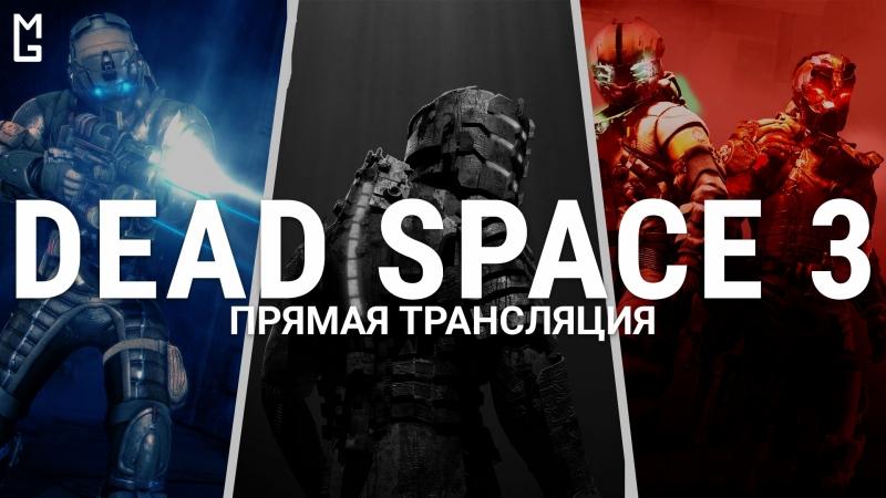 Dead Space 3 — Кооперативное cтрим-прохождение — часть 3 (Maximum Games)
