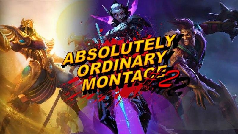 League of legends - Absolutely ordinary montage 2 Лига легенд - Абсолютно обычный монтаж 2