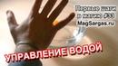 Обучение Телекинезу - Управление Водой - Как Двигать Предметы - Маг Sargas