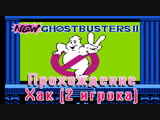Прохождение хака New Ghostbusters 2 (2 игрока)