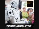 Робот-аниматор