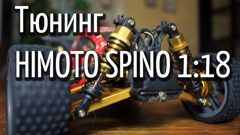 HIMOTO SPINO 1\18 Тюнинг и запчасти на RC модель