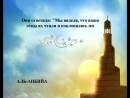 21 انبياء АЛЬ АНБИЙА ]АЛЬ А'РАФ Что такое Коран Коран - это слово Бога, которое Бог послал к Пророку Мухаммаду Коран на рус