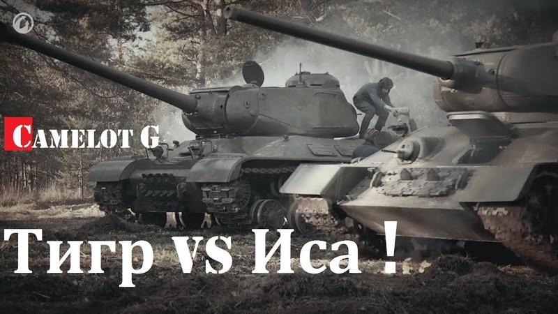 Танки Т34 и ИС2 против Королевских тигров Сандомирский плацдарм Истребители Тигров 2 серия.