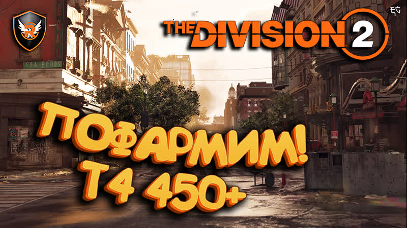 Tom Clancy's The Division 2 [STREAM] - Пофармим =) Т4 450