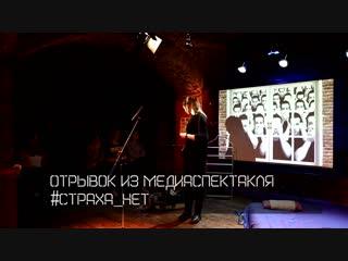 Камилла лысенко - равнодушие. монолог из спектакля #страха_нет