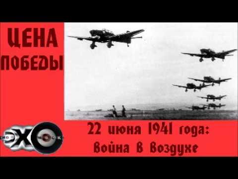 22 июня 1941 года: война в воздухе | Цена победы | Эхо москвы