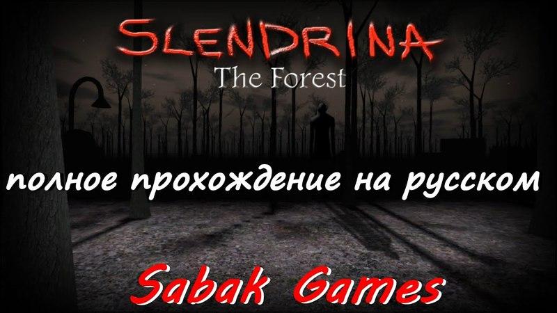 Slendrina: The Forest - полное прохождение инди хоррор 犬