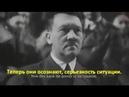 Адольф Гитлер о Крысах Жидах
