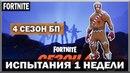 Фортнайт - 4 Сезон БП Испытания 1 недели Видос