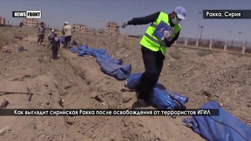 Как выглядит сирийская Ракка после освобождения от террористов ИГИЛ