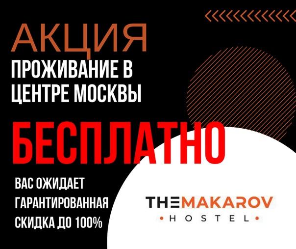 2ea13c255d0c У нас есть для Вас отличное предложение - The Makarov Hostel. Ведь только у  нас Вы можете получить полностью бесплатное проживание!