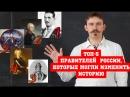 ТОП-5 правителей России, которые могли изменить историю, да не вышло