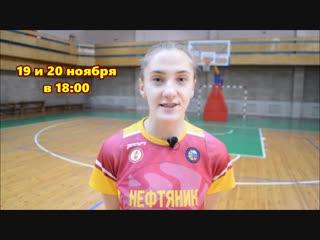 Софья Дереча приглашает на баскетбол!