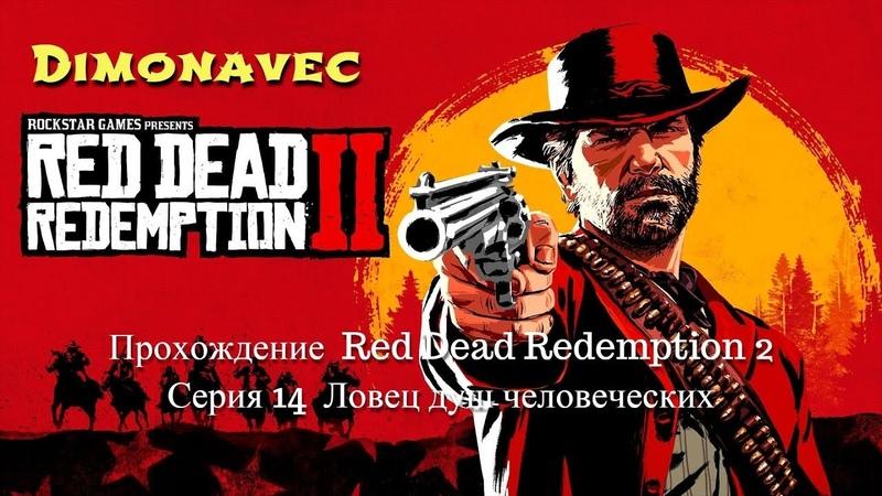 Прохождение Red Dead Redemption 2 Серия 14 Ловец душ человеческих