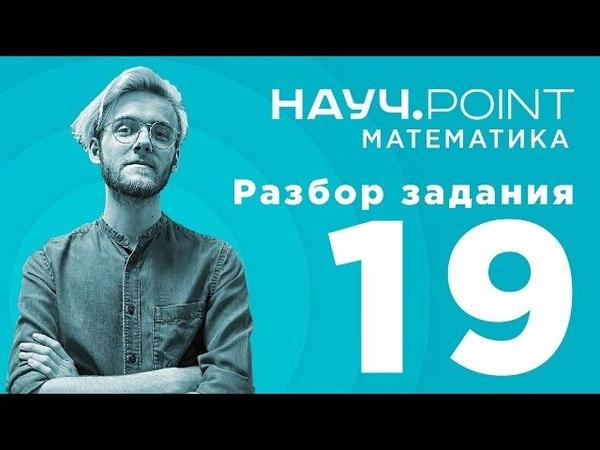 Разбор 19 задание ЕГЭ 2018 по математике (Артур Шарифов)