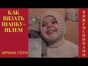 Как вязать шапку шлем с манишкой и косами лицевыми изнаночными Вязание спицами Ирина Гера - YouTube