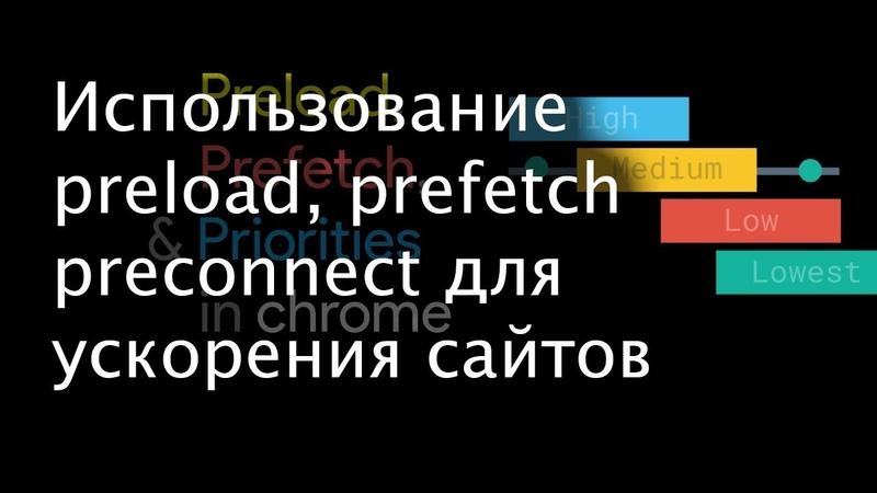 Preload, prefetch, preconnect для ускорения сайтов