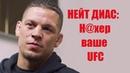 Нейт Диаз Руководство UFC пыталось обмантуь меня и моих фанатов ytqn lbfp herjdjlcndj ufc gsnfkjcm j vfynem vtyz b vjb af