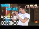 Аркадий КОБЯКОВ - Такая, как лед Концерт в клубе Camelot. Карасук, 01.08.2015
