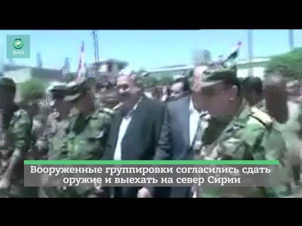 Сирия подняла флаг в Акрабе и Талафе: ФАН публикует репортаж с территории бывшего Растанского котла